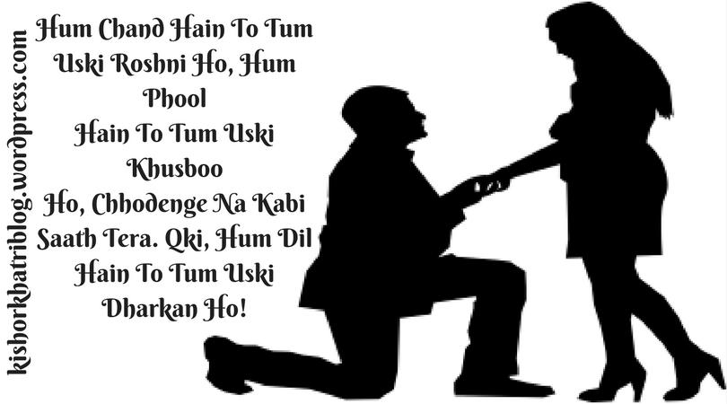 Hum Chand Hain To TumUski Roshni Ho, Hum PhoolHain To Tum Uski KhusbooHo, Chhodenge Na KabiSaath Tera. Qki, Hum DilHain To Tum Uski Dharkan Ho!.jpg